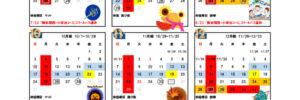 21ジュニアカレンダーのサムネイル