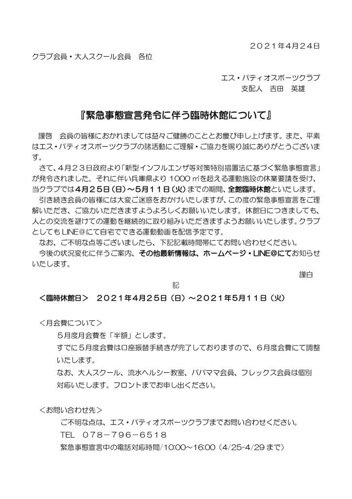 緊急事態宣言案内21.04.24のサムネイル