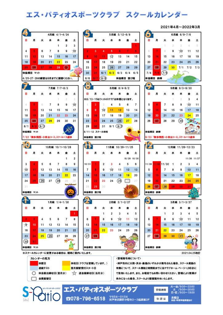 21ジュニアカレンダー(0425改訂)のサムネイル