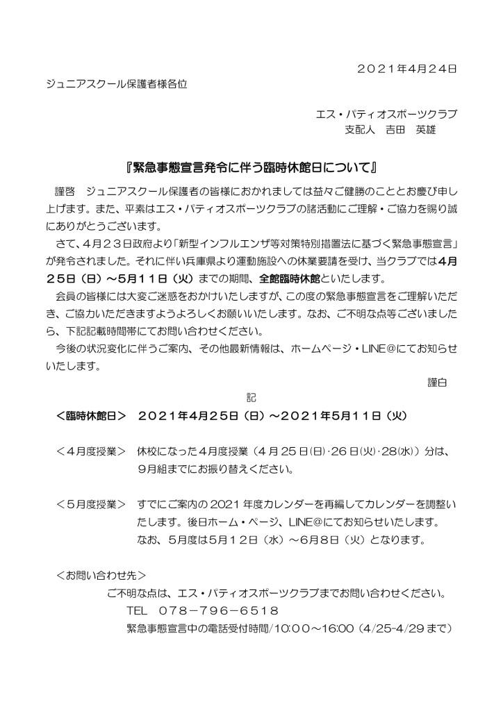 Jr緊急事態宣言21.04.24のサムネイル