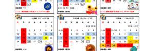 21ジュニアカレンダー(0510改訂)のサムネイル