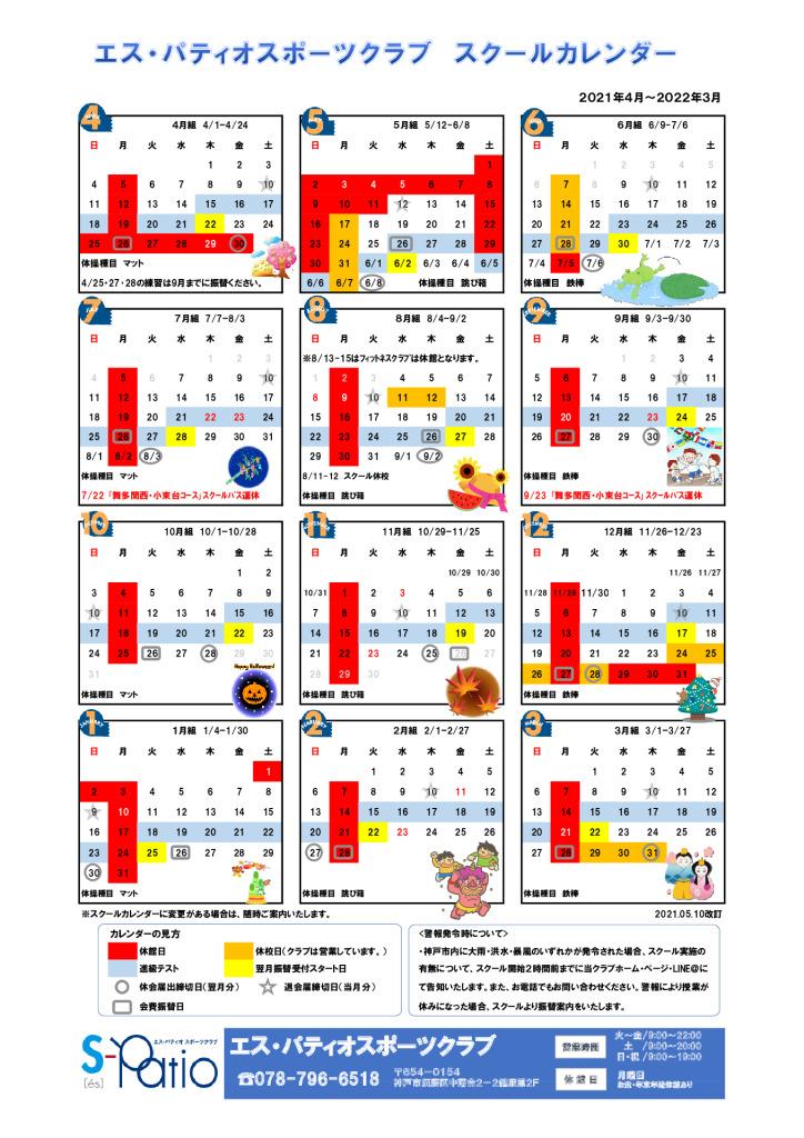 junior_school-calendarのサムネイル