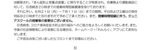 210619(SP)Jrまん延防止案内のサムネイル