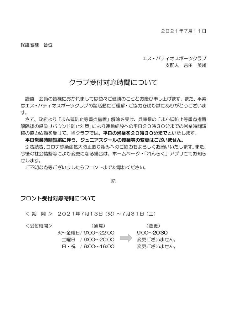 Jrまん延防止解除案内(0712) (1)のサムネイル