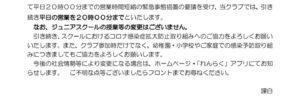 Jr緊急事態宣言延長案内(0911)のサムネイル
