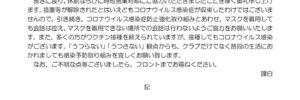 時短解除(1021) (2)のサムネイル