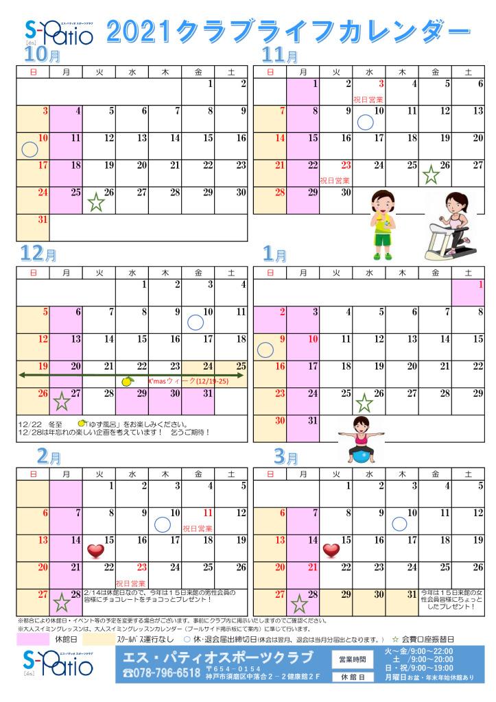 フィットネス営業日カレンダーのサムネイル